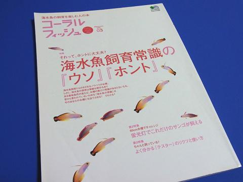 コーラルフィッシュ Vol.3  (海水魚飼育常識の「ウソ」「ホント」)