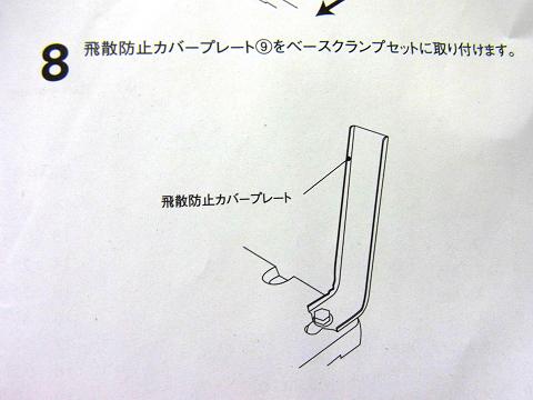 「飛散防止カバープレート」というパーツを取り付けます。