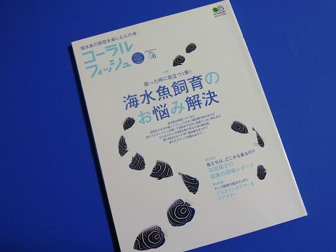 コーラルフィッシュ Vol.6  (海水魚飼育のお悩み解決)
