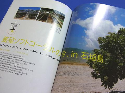 コーラルフィッシュ Vol.7  (美しい海を守る養殖という選択 養殖ソフトコーラルの今、in石垣島)