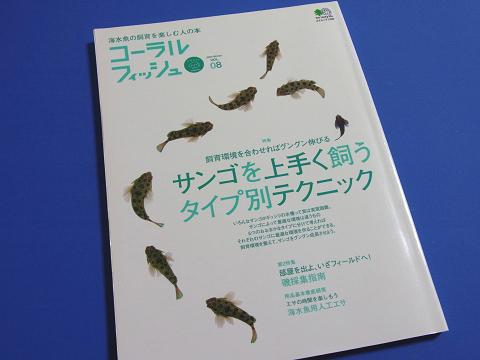 コーラルフィッシュ Vol.8  (サンゴを上手く飼う タイプ別テクニック)
