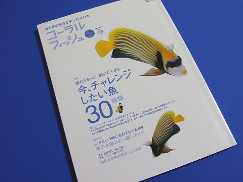 コーラルフィッシュ Vol.9  (今、チャレンジしたい魚30種類)