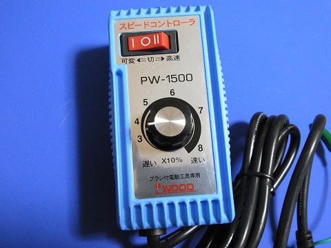 「アイウッド・スピードコントローラー・PW-1500」のスピードコントロールダイヤル