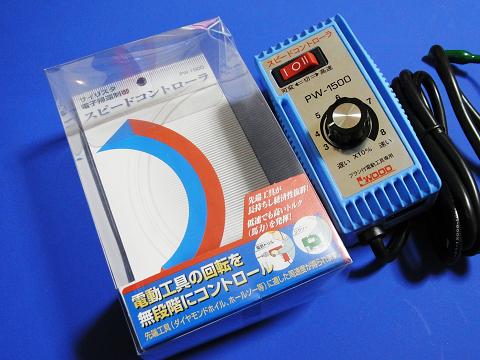 電動工具のスピードコントローラー(アイウッド PW-1500)