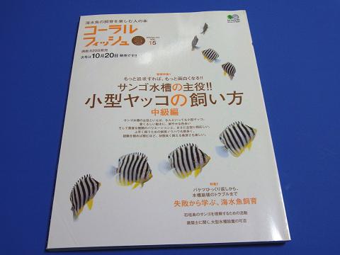 コーラルフィッシュ Vol.15  (サンゴ水槽の主役!小型ヤッコの飼い方・中級編)