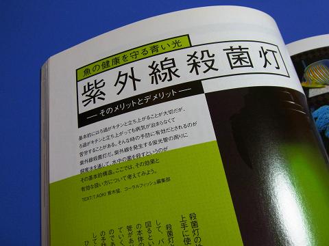 コーラルフィッシュ Vol.15  (紫外線殺菌灯 そのメリットとデメリット)