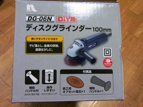 ディスクグラインダー DG-06N