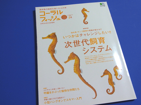 コーラルフィッシュ Vol.24  (いつかはチャレンジしたい次世代飼育システム)