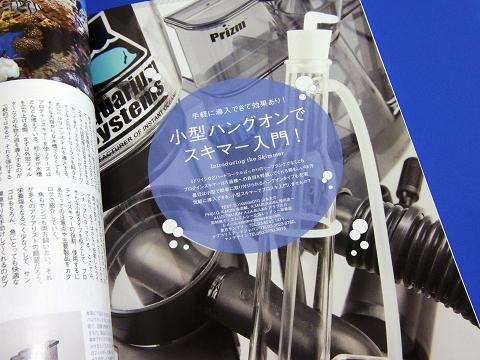 コーラルフィッシュ Vol.24  (手軽に導入できて効果あり! 小型ハングオンでスキマー入門!)