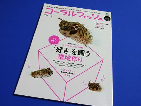 コーラルフィッシュ Vol.32  (魚とサンゴ! 「好き」を飼う環境作り)