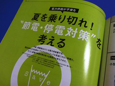コーラルフィッシュ Vol.32  (電力供給が不安な夏を乗り切れ! 節電・停電対策を考える)