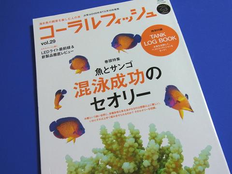 コーラルフィッシュ Vol.29  (魚とサンゴ 混泳成功のセオリー)