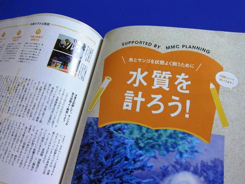 コーラルフィッシュ Vol.29  (魚とサンゴを状態よく飼うために水質を測ろう!)