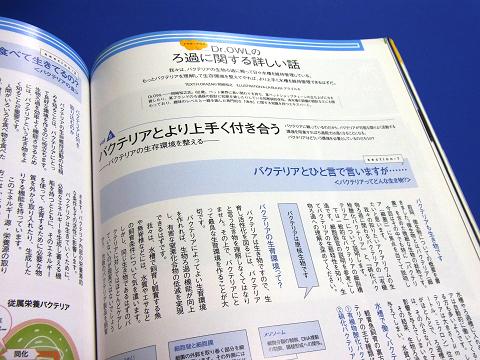 コーラルフィッシュ Vol.12  (バクテリアとより上手に付き合おう)