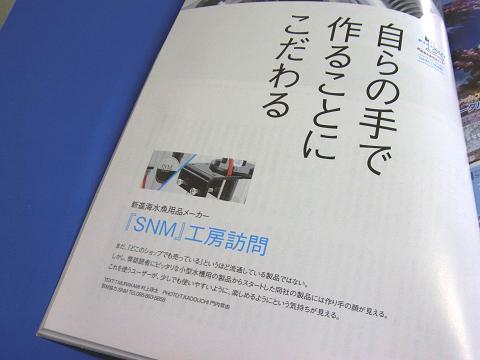 コーラルフィッシュ Vol.10  (新進海水魚用品メーカー「SNM」工房訪問)