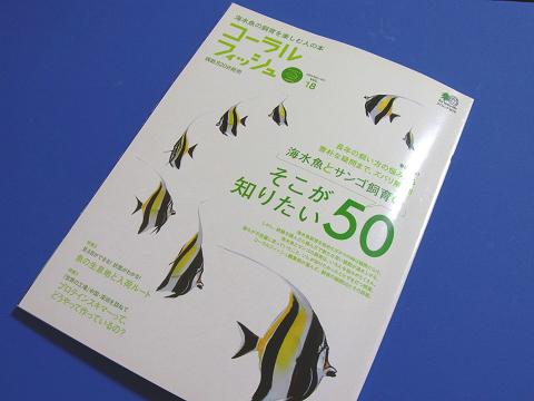 コーラルフィッシュ Vol.18  (海水魚とサンゴ飼育の、そこが知りたい50)