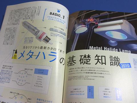 コーラルフィッシュ Vol.23  (光るリクツから最新カタログまで メタハラの基礎知識2010)