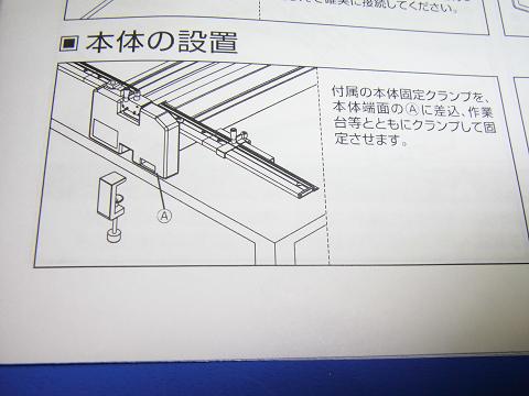 プロクソン スライドソウ SS630(No.24950)に付属の「クランプ」の使い方