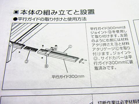 プロクソン・スライドソウ SS630(No.24950)に付属の「平行ガイド」を本体にセット
