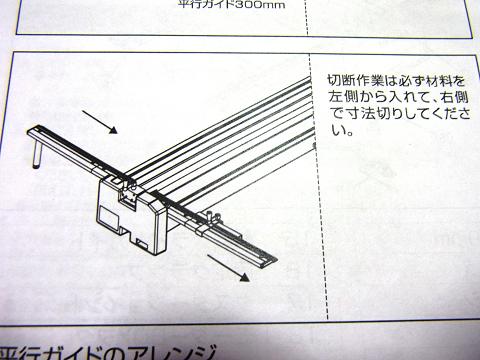 プロクソン・スライドソウ SS630(No.24950)の切断材料のセット方法