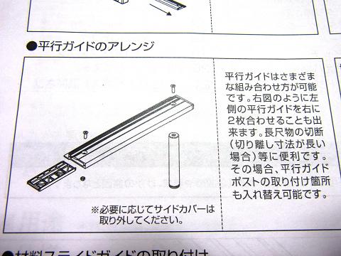 プロクソン・スライドソウ SS630(No.24950)に付属の「平行ガイド」のアレンジ