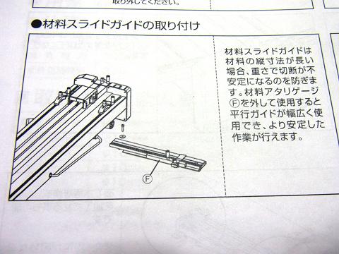 プロクソン・スライドソウ SS630(No.24950)の「材料スライドガイド」取り付けに関する説明書の図