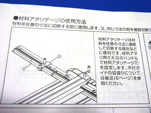 プロクソン・スライドソウ SS630(No.24950)の「材料アタリゲージ」の使用方法