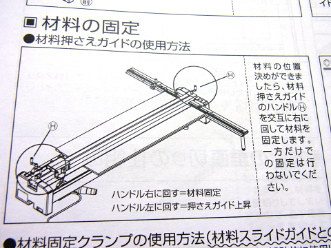 プロクソン・スライドソウ SS630(No.24950)の「材料押さえガイド」の使用方法