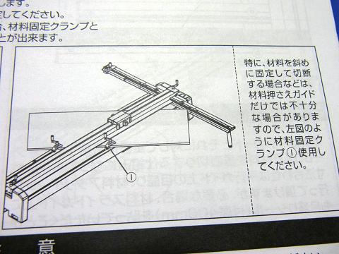 プロクソン・スライドソウ SS630(No.24950)の「材料固定クランプ」を使った切断材料の固定