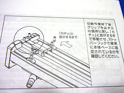 プロクソン・スライドソウ SS630(No.24950)の「グリップ」が動かないように固定