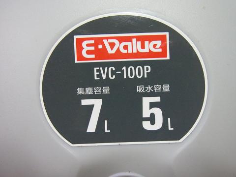 集塵機(E-Value 乾湿両用掃除機 10L EVC-100P)