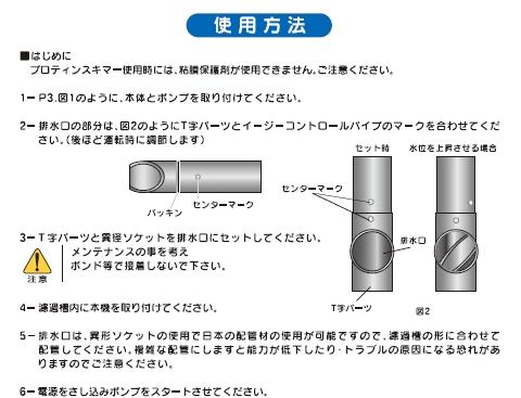 H&Sのプロテインスキマー「HS-400」の使用方法
