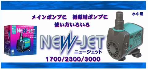 ニュージェット NJシリーズ