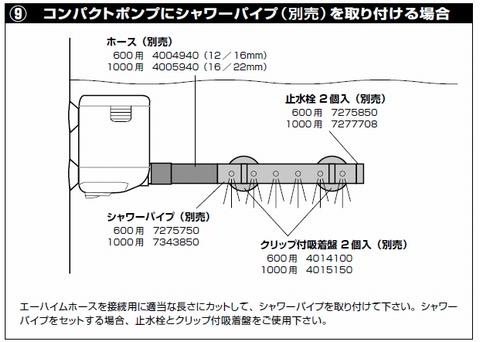 エーハイムコンパクトポンプ1000の活用法