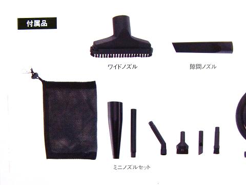 集塵機(E-Value 乾湿両用掃除機 10L EVC-100P)の付属品