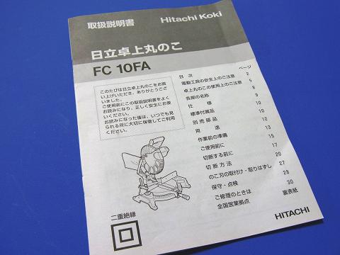 「日立工機 卓上丸のこ fc10fa 」の取扱説明書
