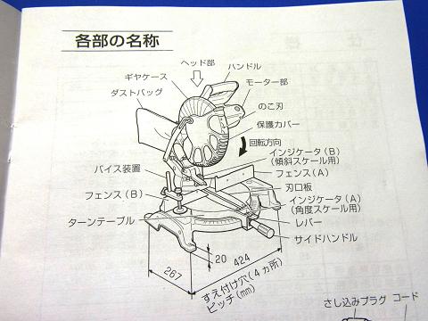 「日立工機 卓上丸のこ fc10fa 」の各部の名称