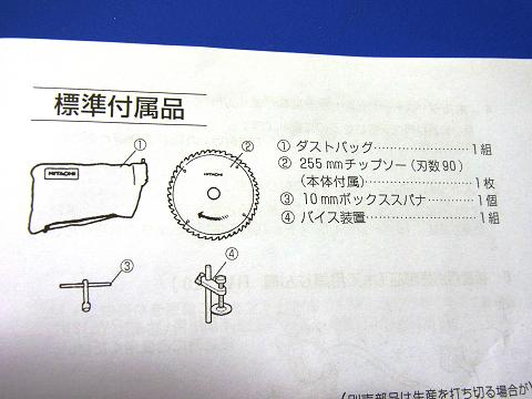 「日立工機 卓上丸のこ fc10fa 」の標準付属品