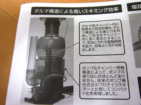 海道達磨「ダルマ構造による高いスキミング効率」