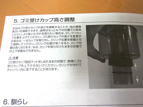 海道達磨の「ゴミ受けカップ」の高さ調整