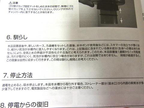 海道達磨 1週間から1か月間の「馴らし」が必要