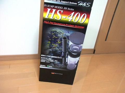 H&Sのプロテインスキマー「HS-400」