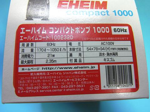 エーハイムコンパクトポンプ1000
