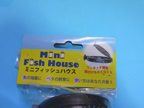 アズージャパンの「ミニフィッシュハウス」の開閉式のフタ