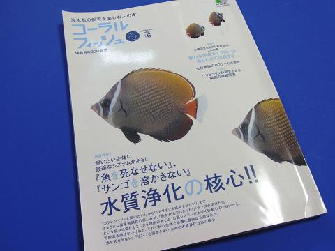 コーラルフィッシュ Vol.16  飼いたい生体に最適なシステムがある!! 「魚を死なせない」、「サンゴを溶かさない」水質浄化の核心!