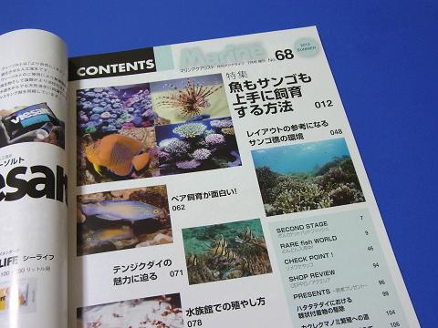 マリンアクアリスト No.68  (魚もサンゴも上手に飼育する方法)