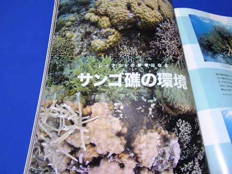 マリンアクアリスト No.68  (レイアウトの参考になるサンゴ礁の環境)