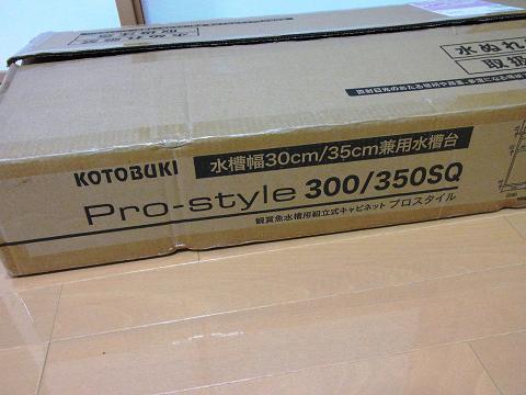 水槽台(コトブキプロスタイル300/350SQ)