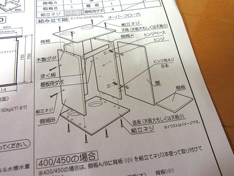 水槽台(コトブキプロスタイル300/350SQ)の組み立て説明図