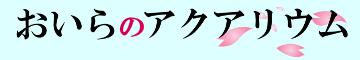 おいらのアクアリウム